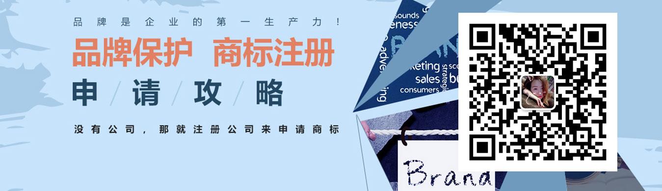 品牌保护认准北京商标注册代理公司