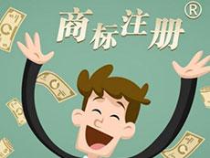 北京商标注册公司简介